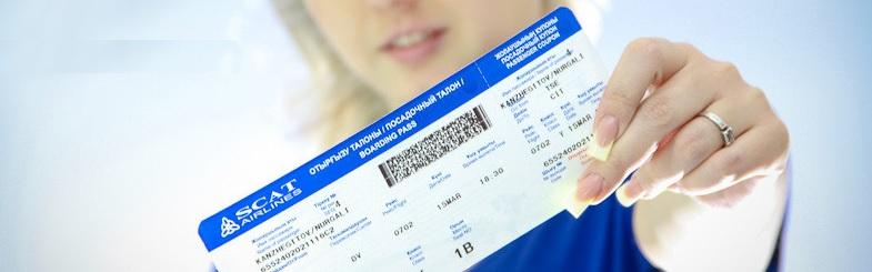 Купить билет Скат из Алматы
